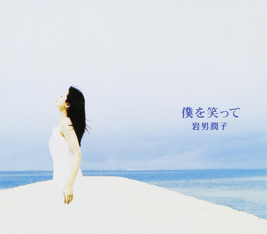 DISCOGRAPHY/僕を笑って